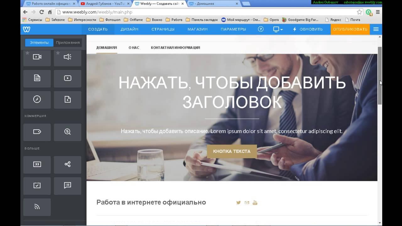 Создание сайта полного нуля на платформе
