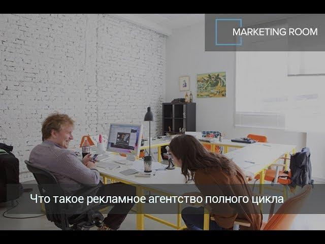 Что такое рекламное агентство полного цикла
