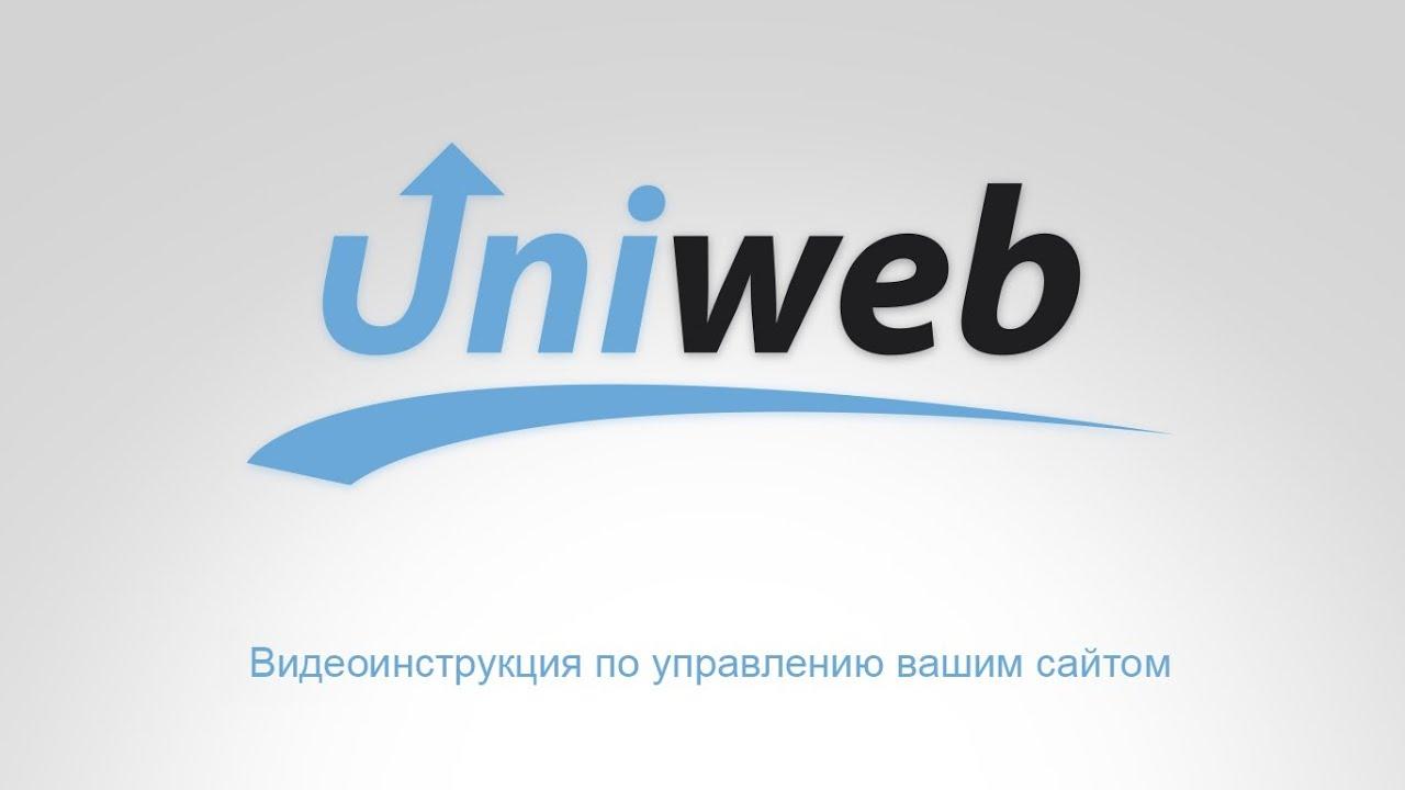 Видеоинструкция по управление сайтом на С-битрикс