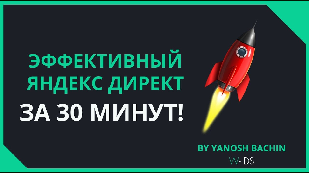 Настройка как настроить Яндекс Директ рекламу РСЯ за минут с эффективностью