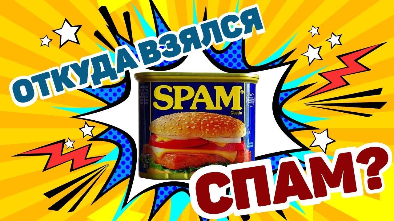 СПАМ - откуда он взялся История интернет-рекламы часть