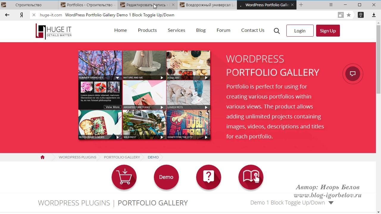Галерея Портфолио для сайта