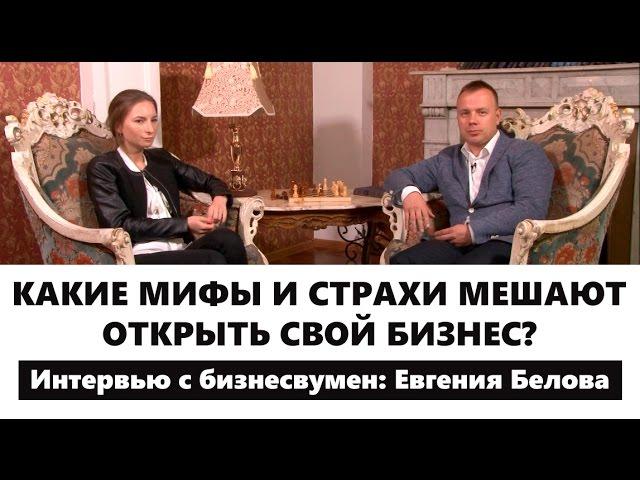 Как открыть Интернет-магазин Евгения Белова рассказала как открыла свой бизнес с нуля