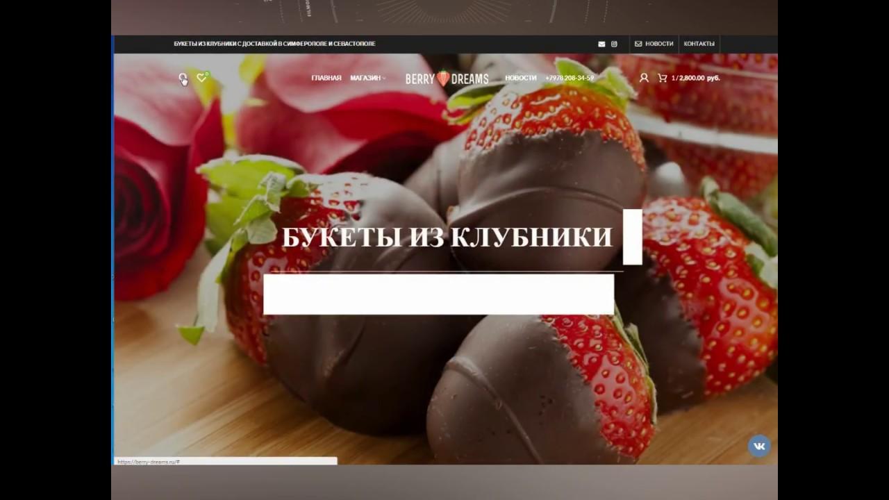 Создание интернет магазина в Крыму сайты Симферополь Севастополь Ялта Евпатория Судак Керчь