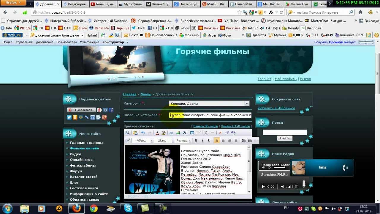 Как загружать онлайн фильм на сайт от