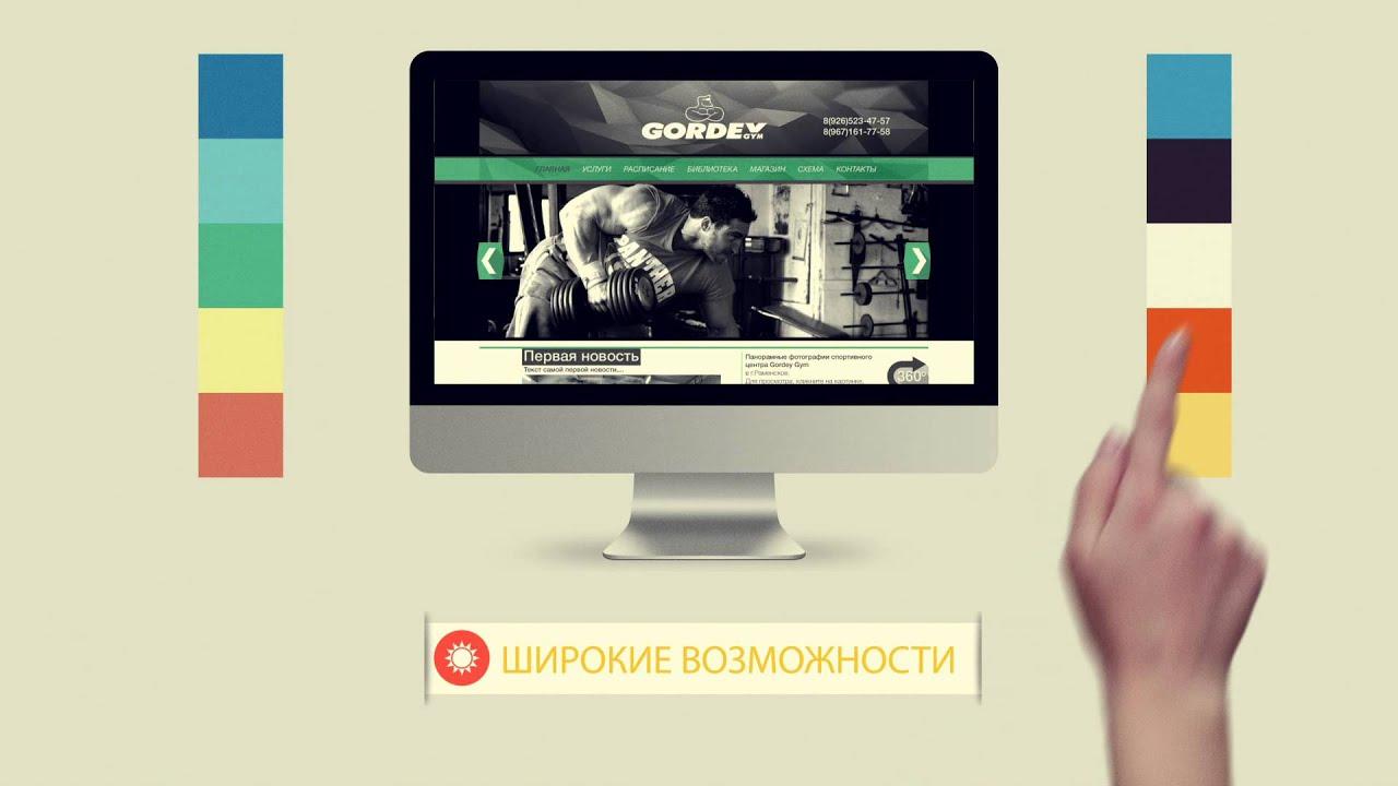 Создание сайтов от веб-студии