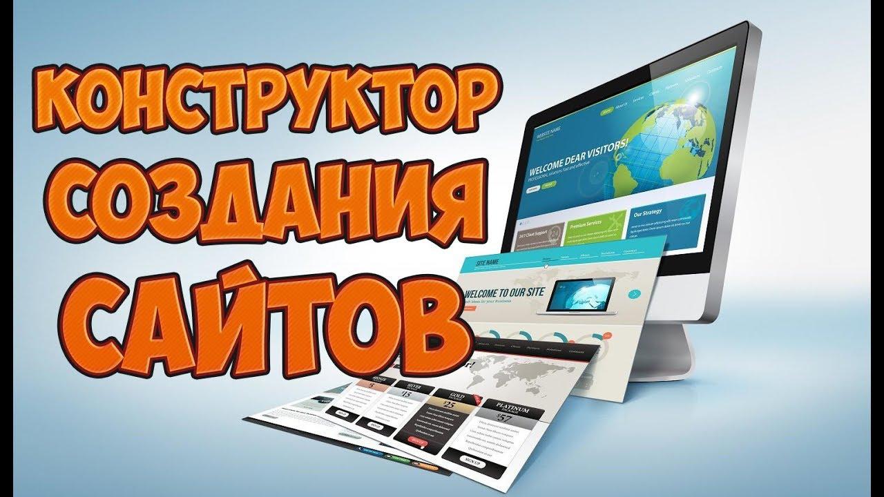 Самый простой конструктор сайтов от Самый лучший конструктор сайтов