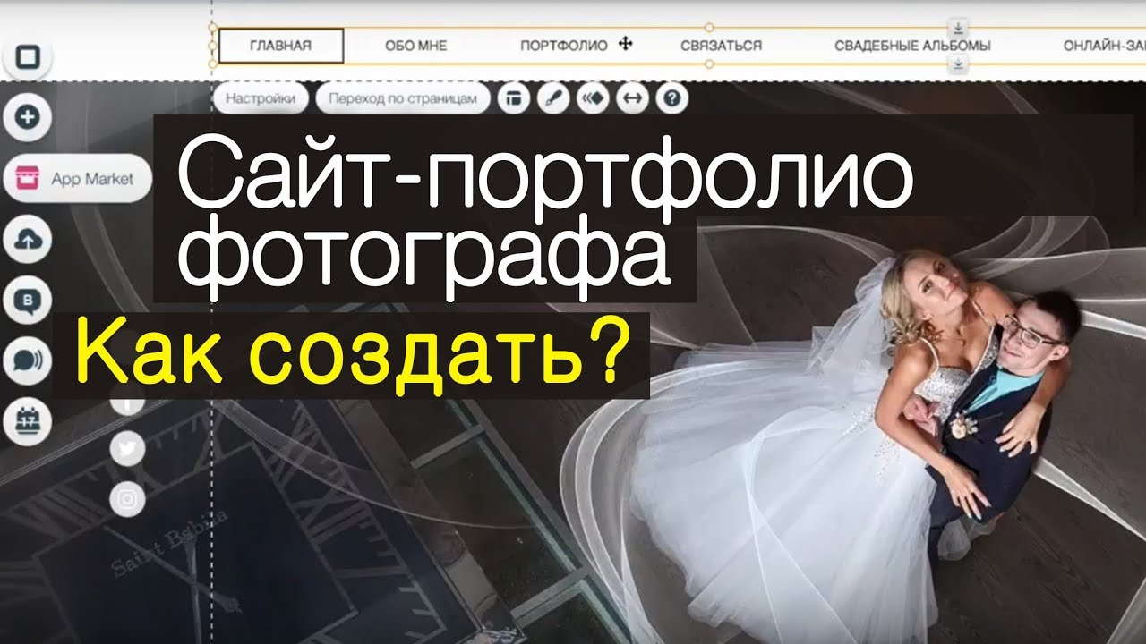 Создаём сайт-портфолио фотографа Практический видеоурок