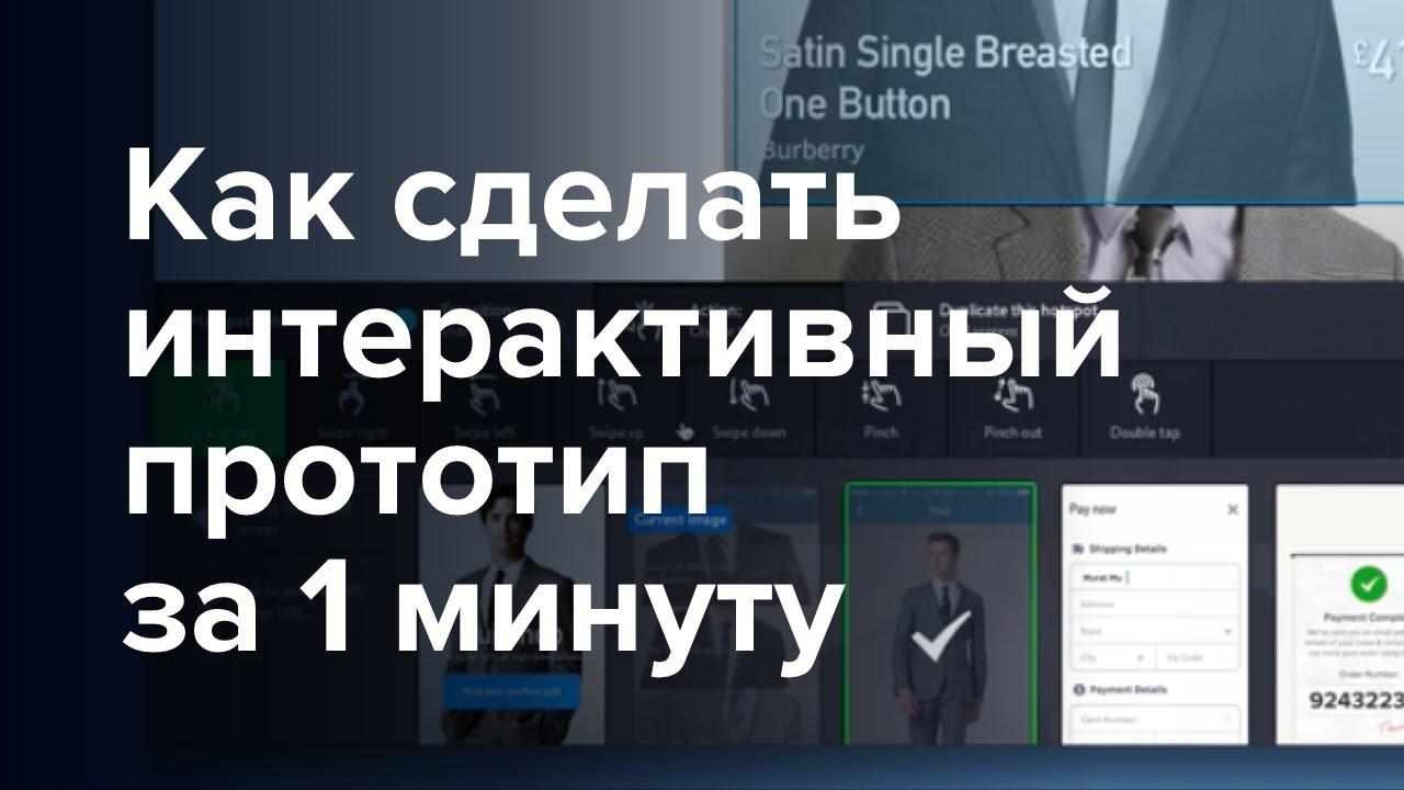 Как сделать интерактивный прототип сайта или мобильного приложения за минуту