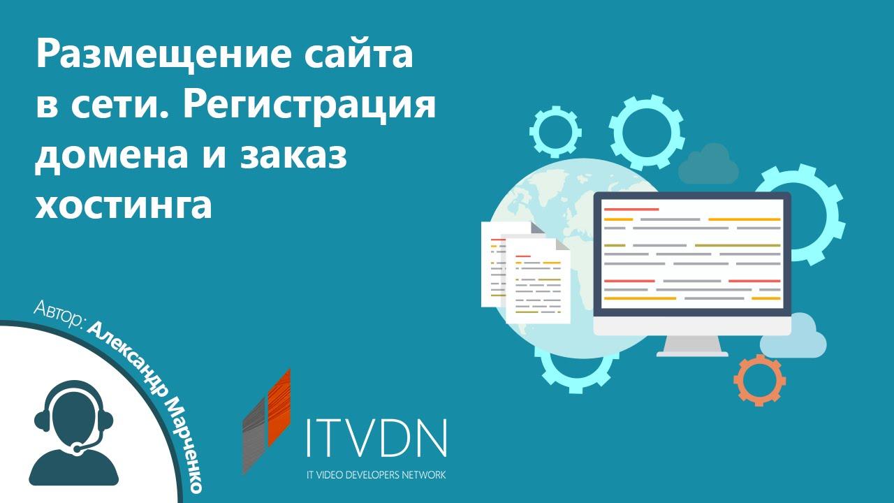 Размещение сайта в сети Регистрация домена и заказ хостинга