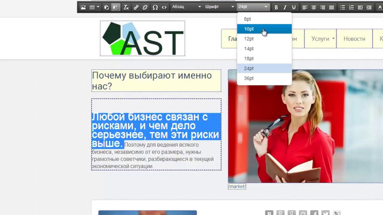 Начало работы на конструкторе сайтов С- Урок