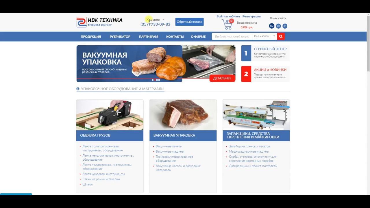 Создание интернет магазина упаковочной продукции ИВК Техника