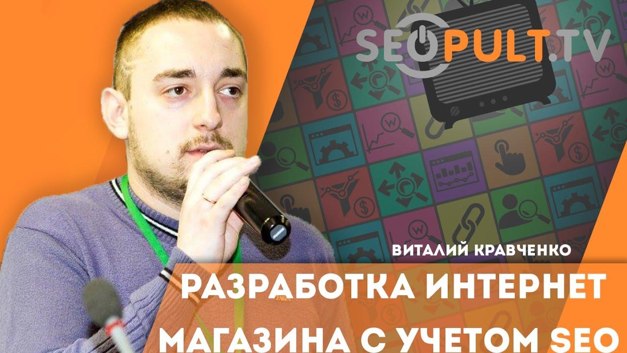 Разработка интернет-магазина с учетом Виталий Кравченко