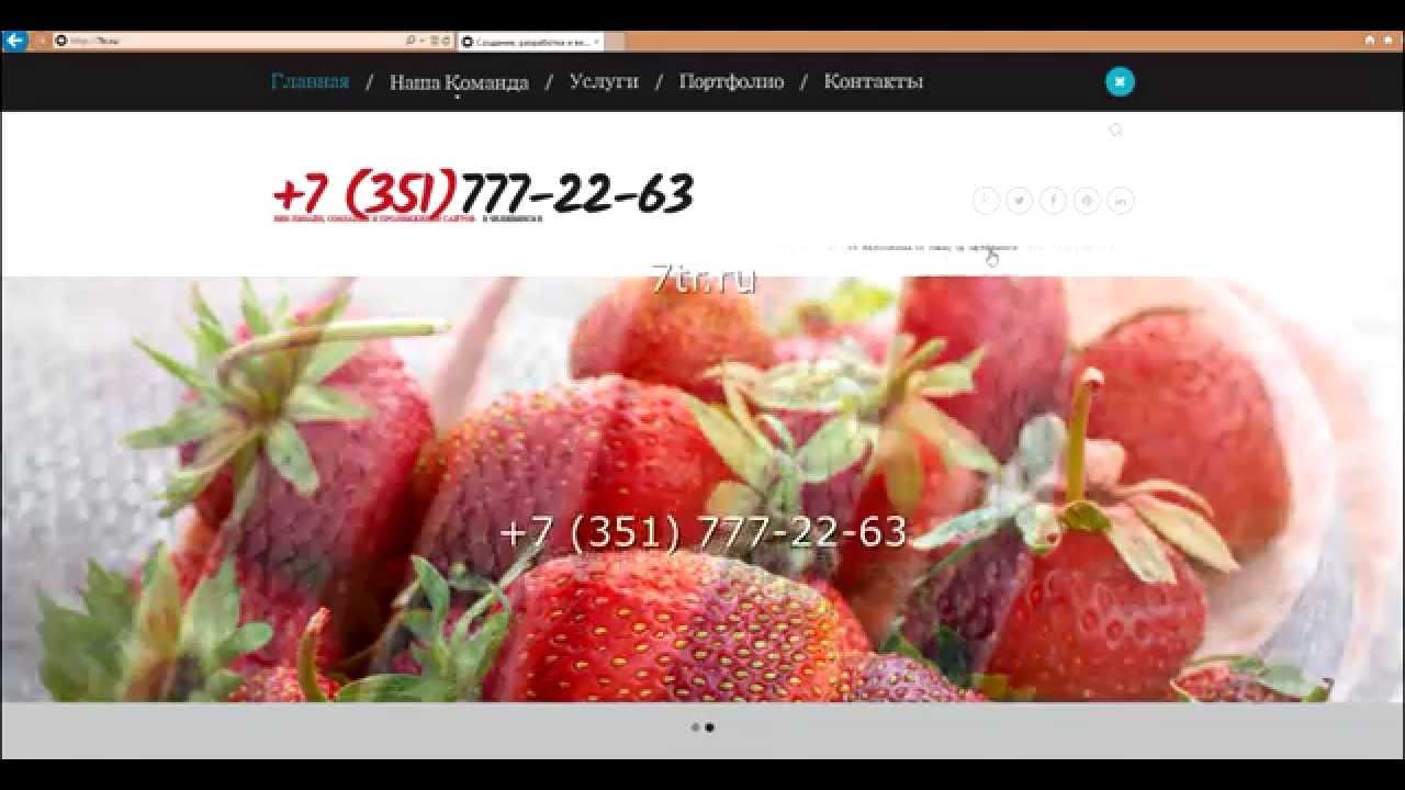 Создание разработка и веб дизайн сайта в Челябинске - Веб Студия Яблочко в Челябинске