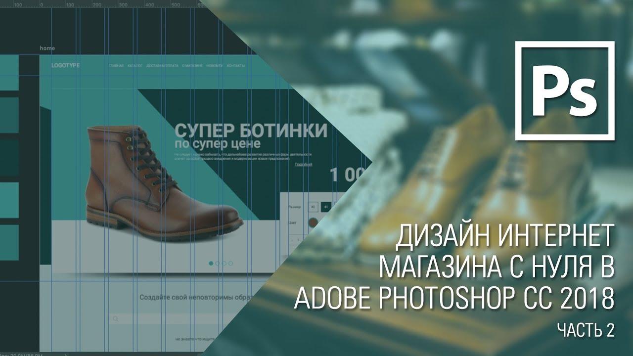 Дизайн сайта с нуля в Уроки Виталия Менчуковского
