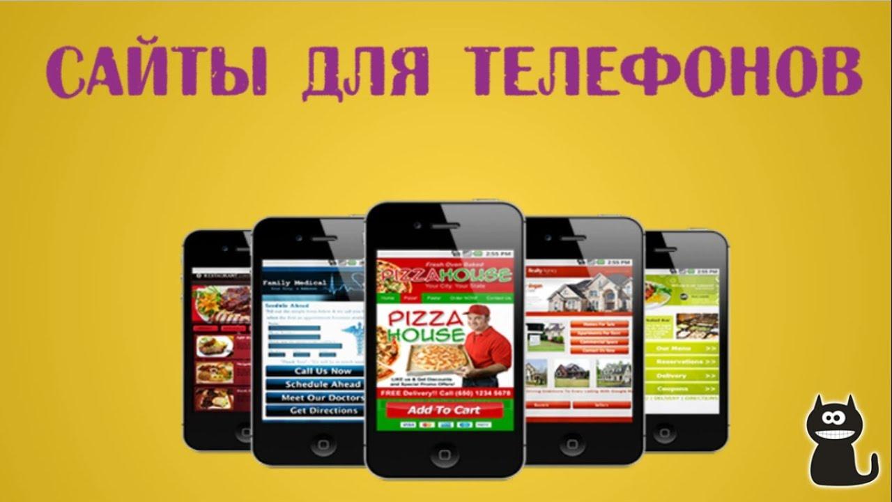 Сайты для телефонов Главная причина иметь мобильный сайт для смартфонов