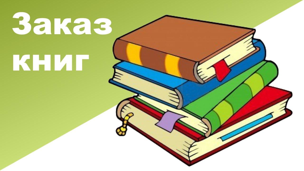 КНИГИ ЧЕРЕЗ ИНТЕРНЕТ Наш заказ книг с сайта Лабиринт