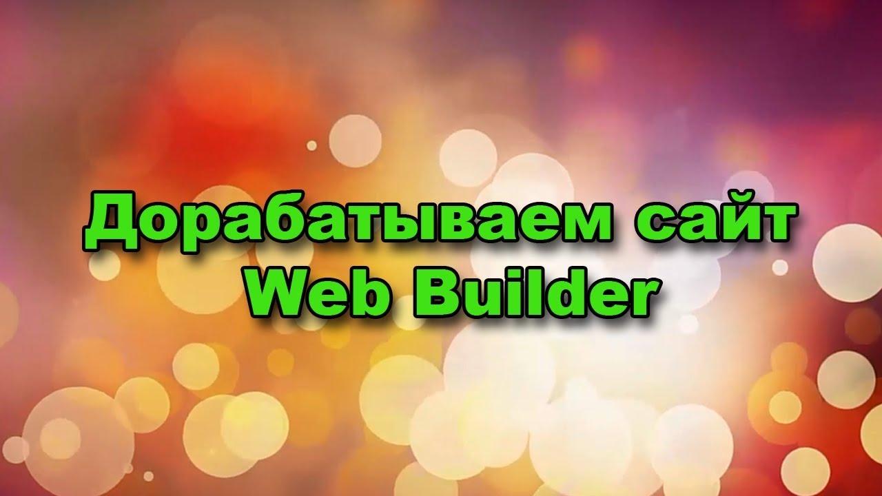 Доработка сайта в Создание сайта
