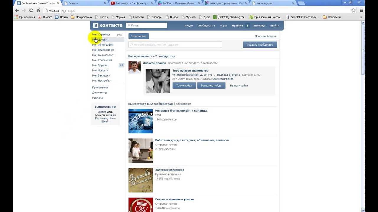 Как разместить рекламу Вконтакте