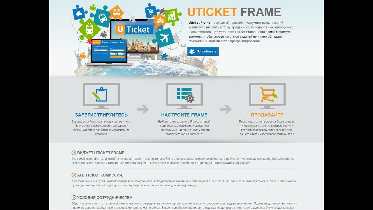 Как установить модуль по продаже билетов на сайт виджет