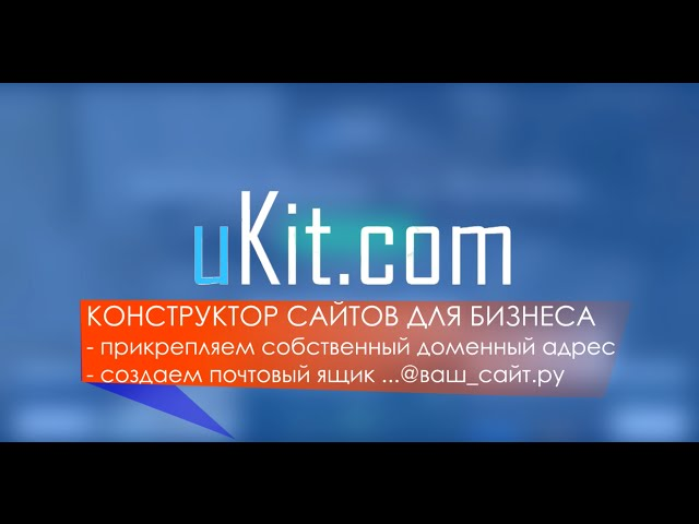 конструктор сайтов для бизнеса Прикрепляем домен и почту к сайту