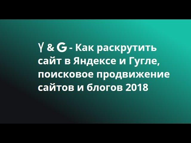 Как раскрутить сайт в Яндексе и Гугле поисковое продвижение сайтов и блогов