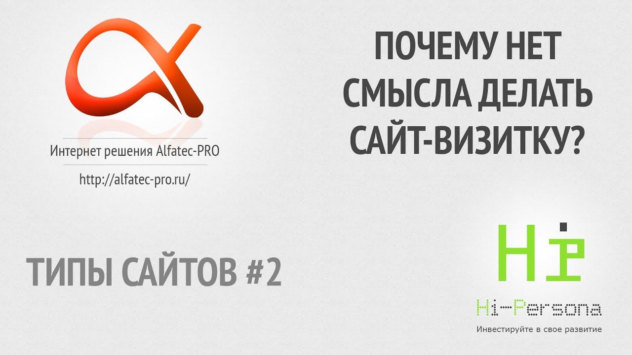 Сайт-визитка бесполезен Объясняем почему Примеры сайта-визитки от компании Альфатек