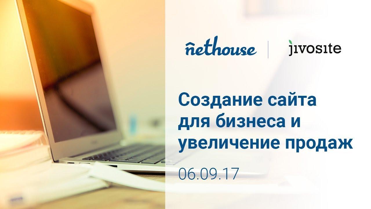 Вебинар Создание сайта для бизнеса и увеличение продаж