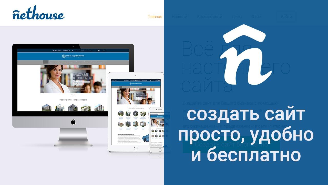 создать сайт просто удобно и бесплатно
