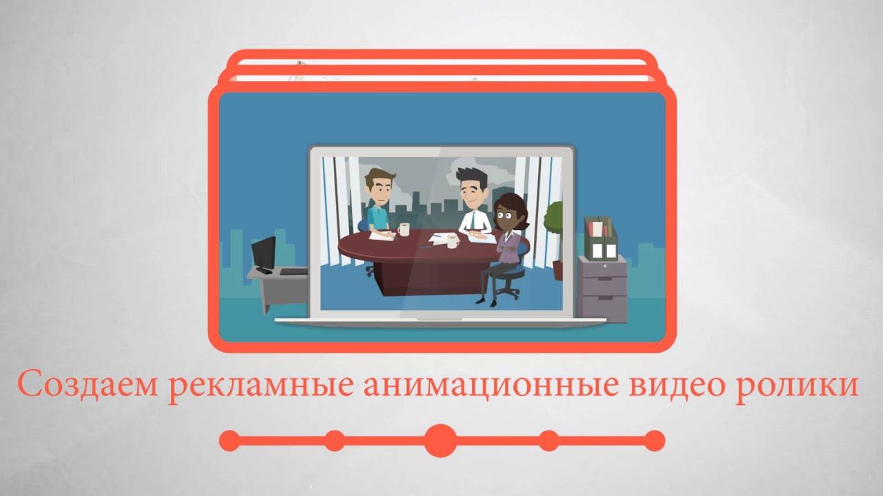 Создание сайтовсоздание рекламных анимационных видео роликов в КазахстанеАстанаАлматыШымкент