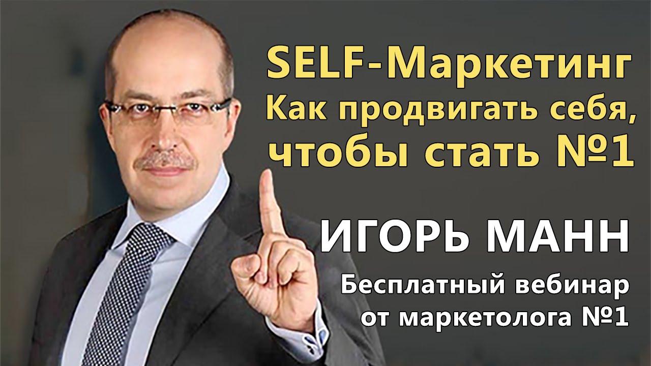 -Маркетинг Как продвигать себя чтобы стать Игорь Манн Вебинары