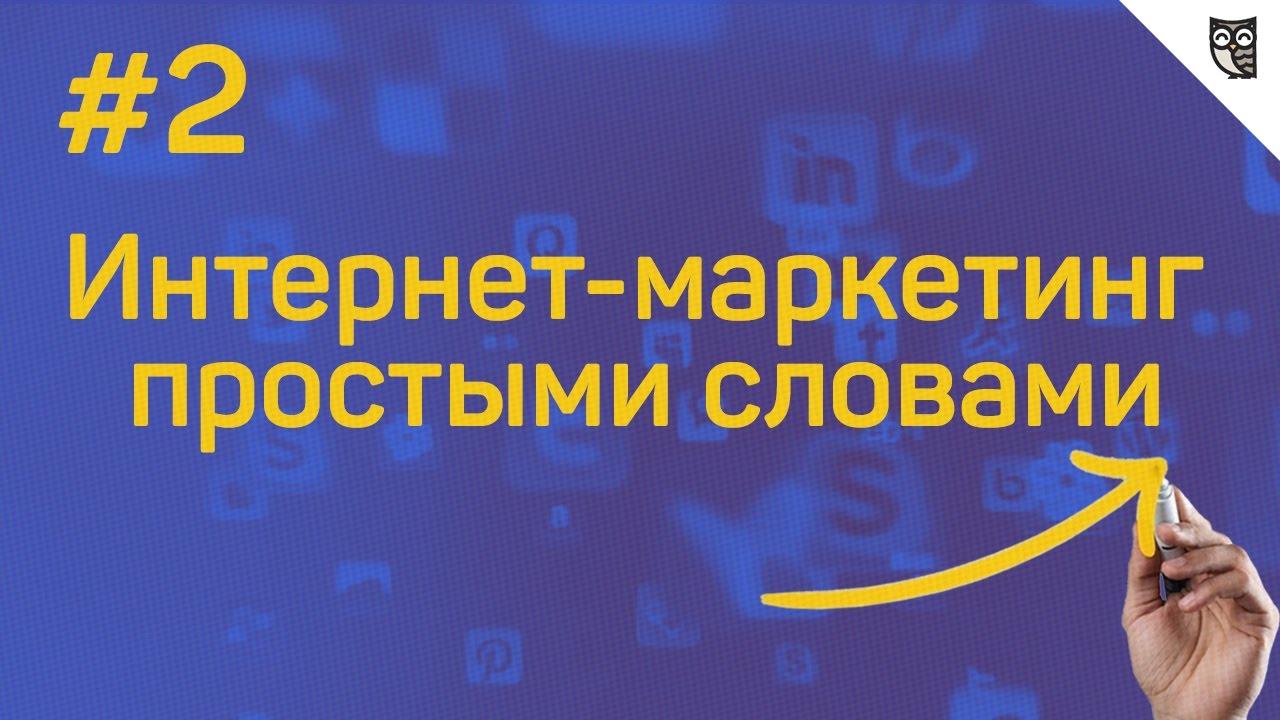 Интернет-маркетинг простыми словами - - Новые тренды интернет-маркетинга