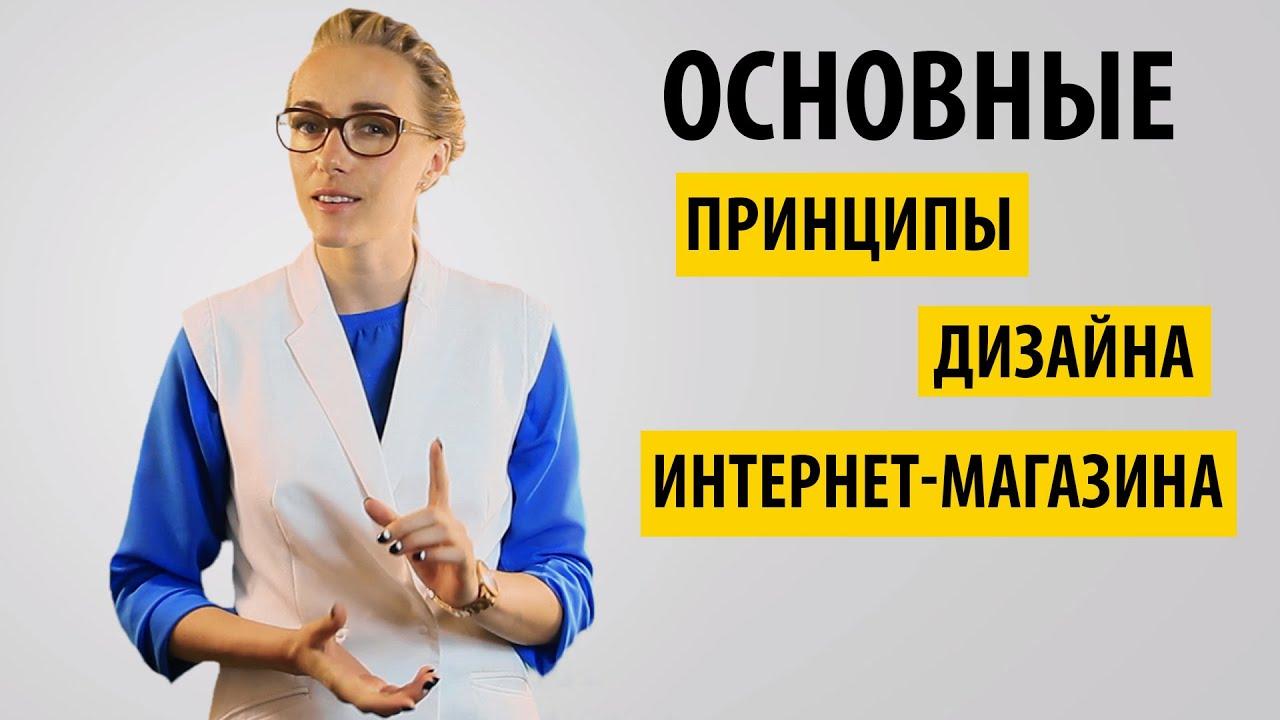 Принципы веб-дизайна интернет-магазина Выпуск рубрики Интернет-магазин за минут