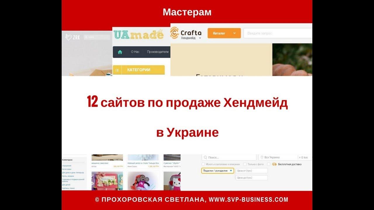 Где продавать Хендмейд в Украине сайтов по продаже Хендмейд в Украине
