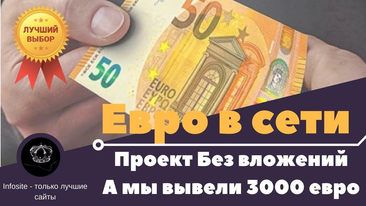 НОВЫЙ Сайт платит от центов за что Как мы заработали евро за месяца