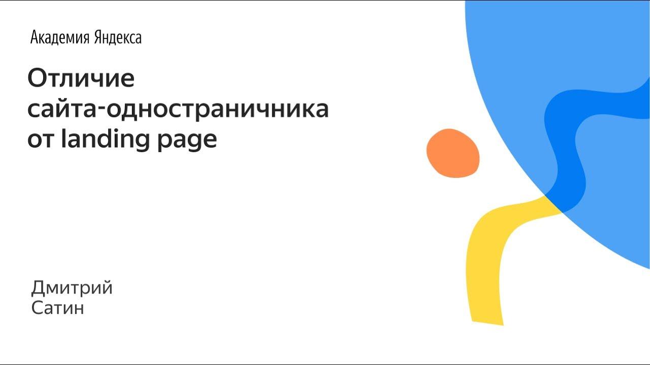 Отличие сайта-одностраничника от Дмитрий Сатин