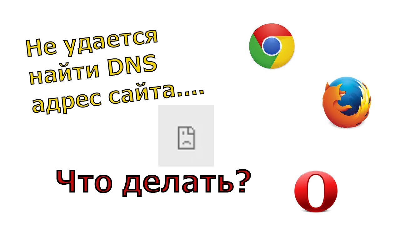 Не удается найти адрес сервера - не работает браузер не открывает сайт