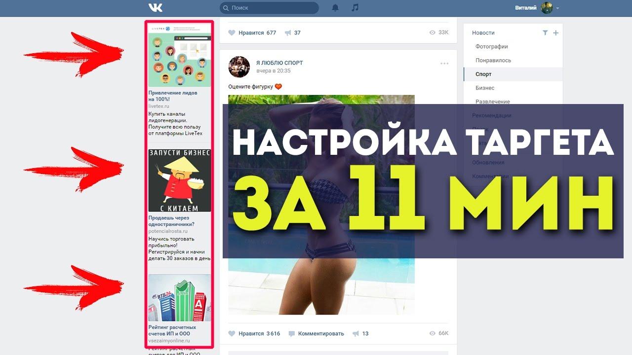 Как настроить таргетированную рекламу Вконтакте Объявление аудитория