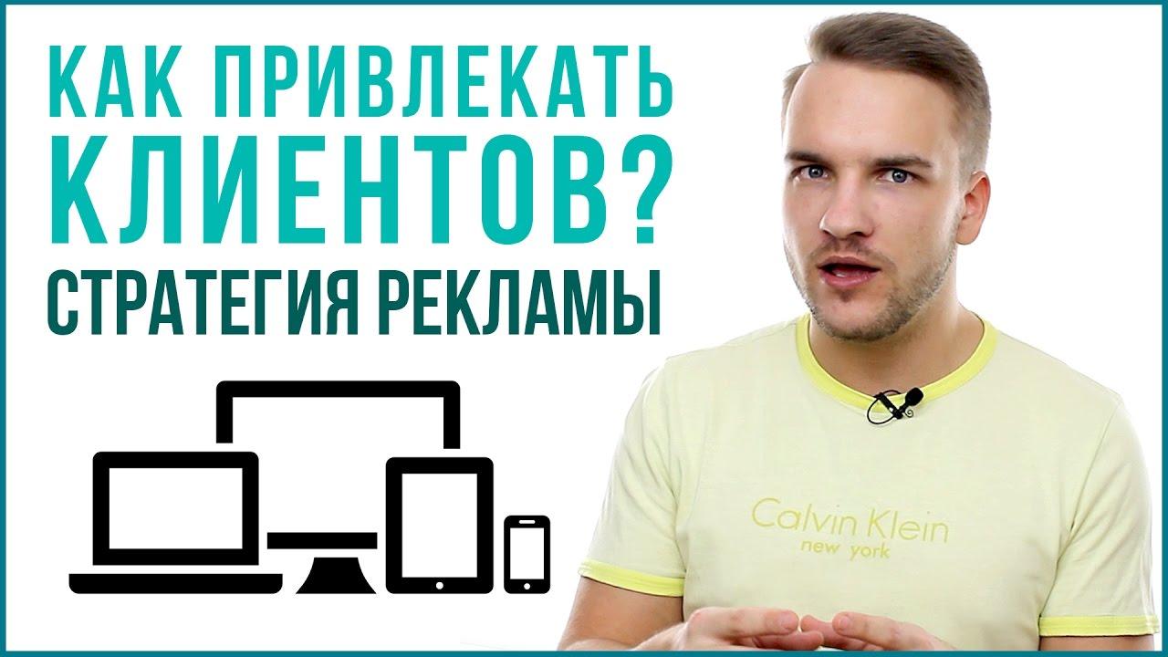 КАК ПРИВЛЕЧЬ КЛИЕНТОВ Реклама в Интернете на полную мощность