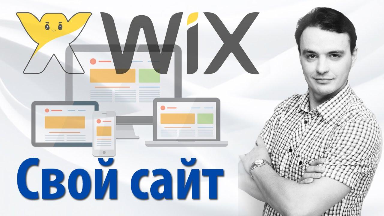 Как создать свой сайт бесплатно на конструкторе сайтов