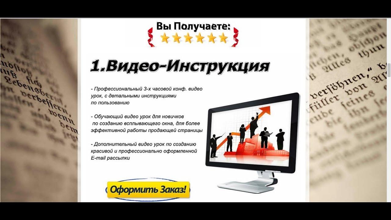 Как создать одностраничный сайт или Продающую страницу