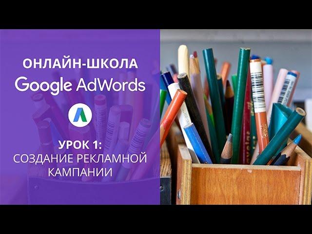 Онлайн-школа Создание рекламной кампании урок
