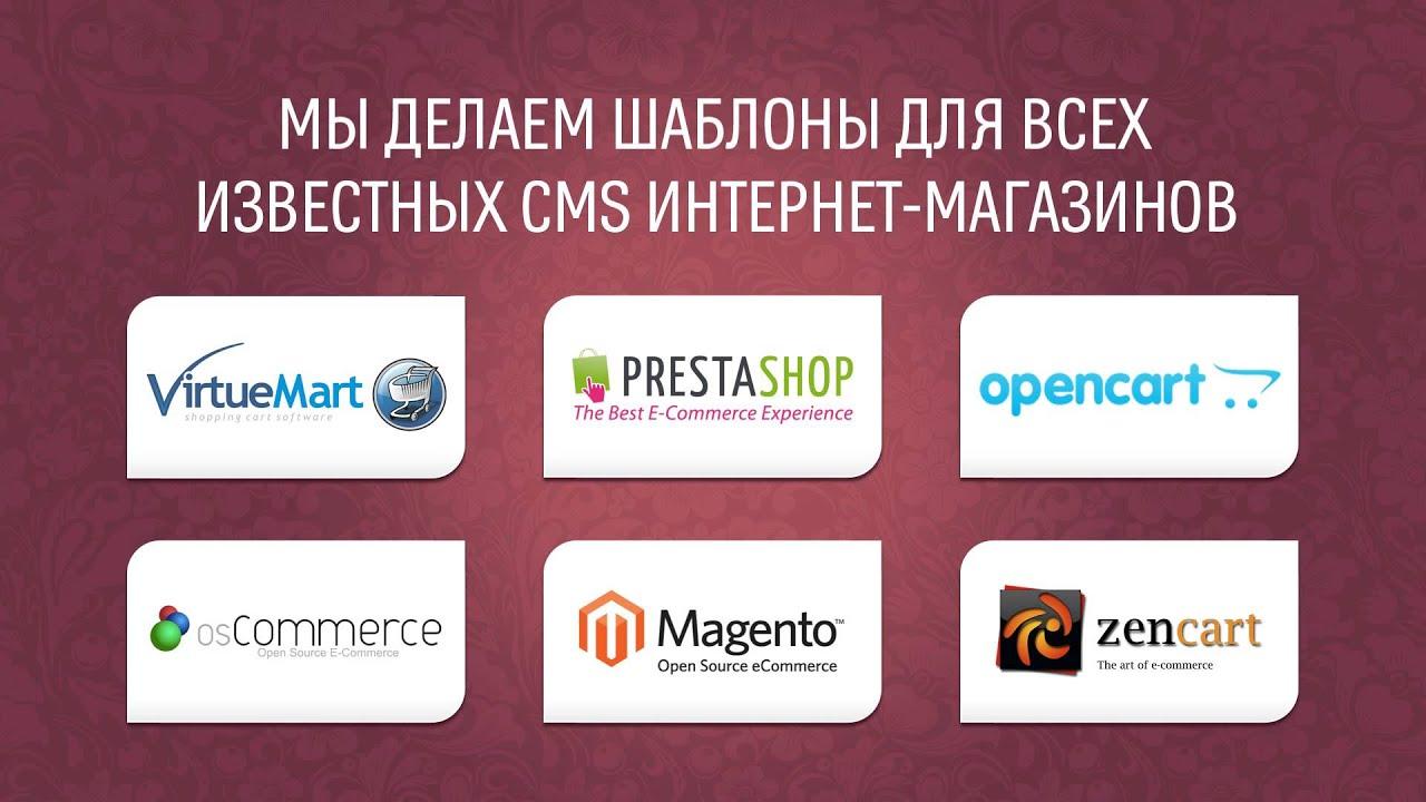 Создать интернет-магазин Быстро бюджетно профессионально