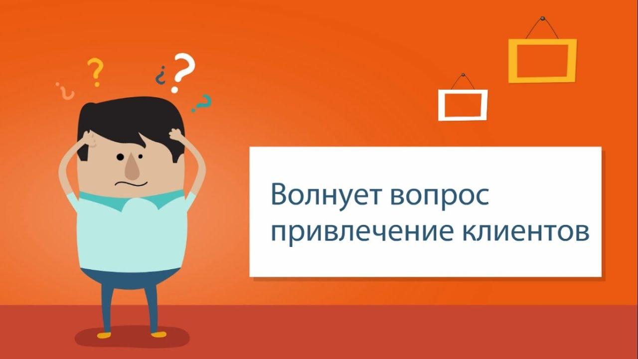 Привлечение Клиентов Заказать создание сайта Одесса Украина