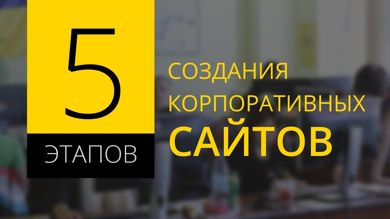 Создание разработка корпоративного сайта Этапы создания от компании