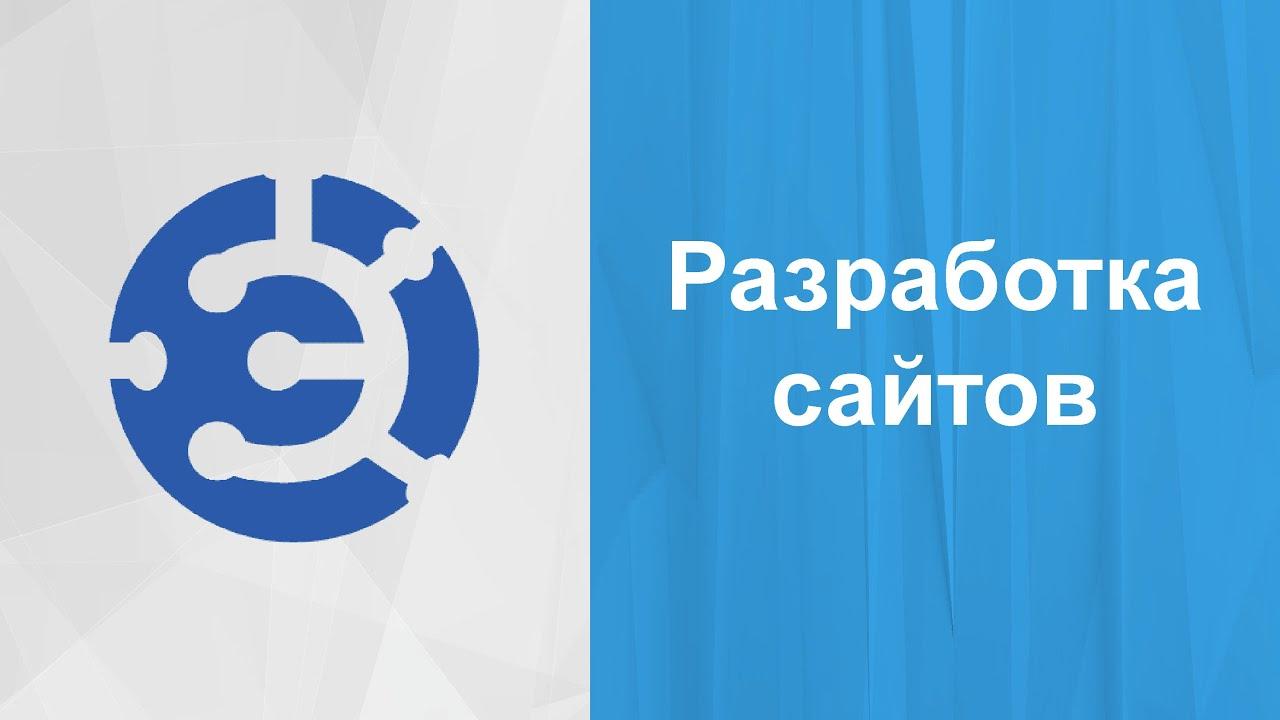 Создание сайтов Москва где заказать сайт Раскрутка сайта Разработка сайтов в Москве