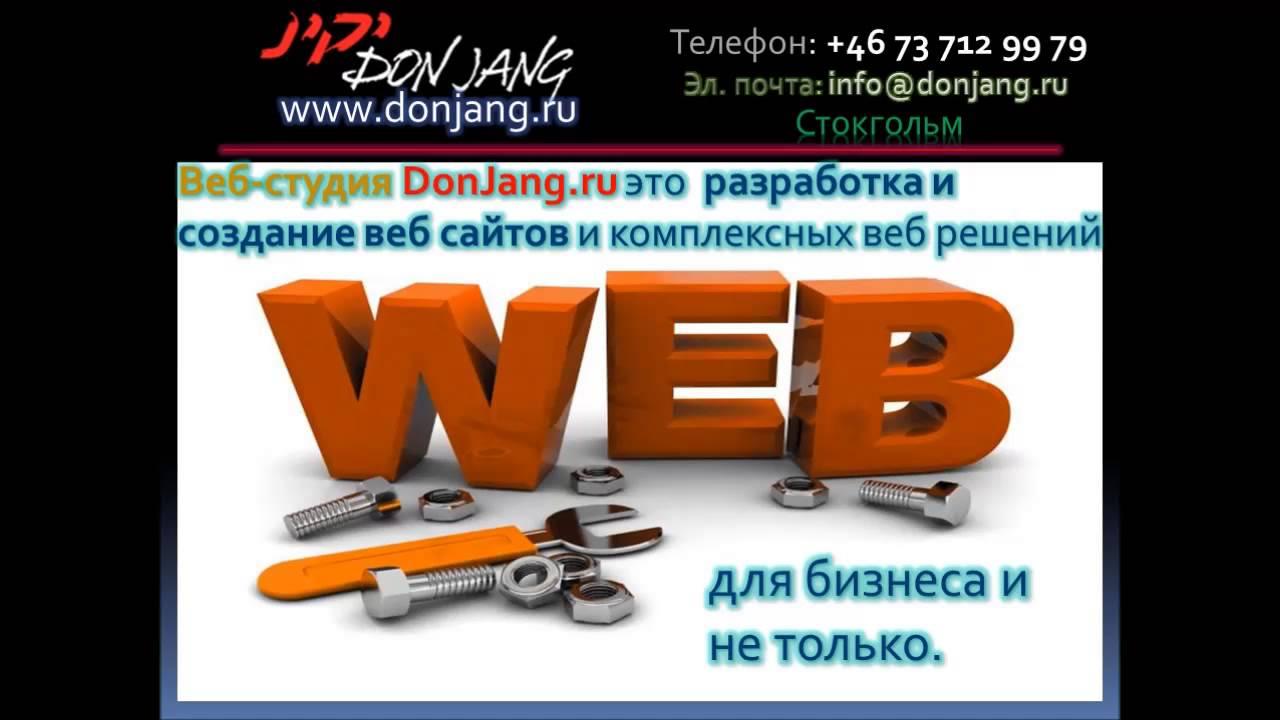 Разработка и создание веб сайтов Промо-ролик