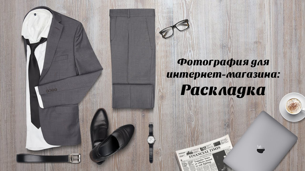 Фотография для интернет-магазина Раскладка