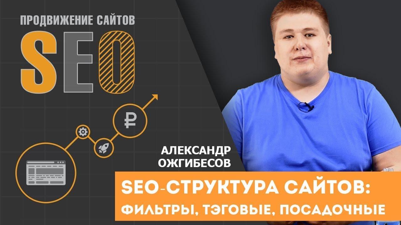 -структура сайтов фильтры теговые посадочные Александр Ожгибесов