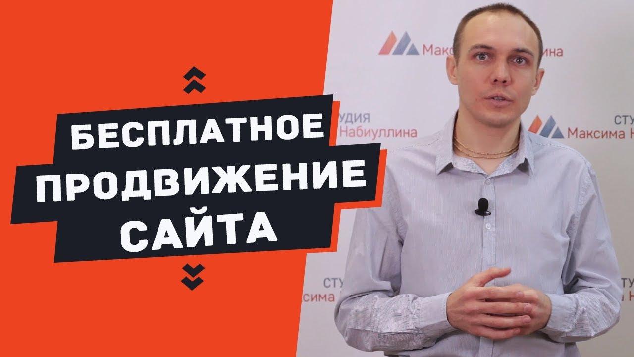 Раскрутка сайта бесплатно продвижение без бюджета Максим Набиуллин